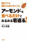 アーモンドを食べるだけでみるみる若返る!(扶桑社BOOKS)