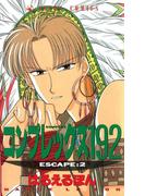 コンプレックス192(2)(あすかコミックス)