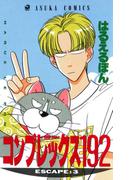 コンプレックス192(3)(あすかコミックス)
