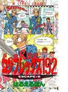 コンプレックス192(6)(あすかコミックス)