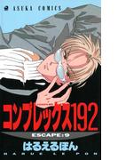 コンプレックス192(9)(あすかコミックス)