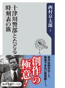 【期間限定価格】十津川警部とたどる時刻表の旅(角川oneテーマ21)