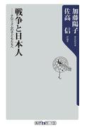 戦争と日本人 テロリズムの子どもたちへ(角川oneテーマ21)