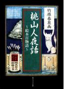 桃山人夜話 ~絵本百物語~(角川ソフィア文庫)