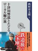 【期間限定価格】十津川警部とたどるローカル線の旅