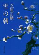 雪の朝(集英社文庫)