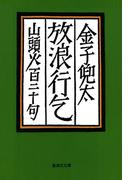 放浪行乞 山頭火百二十句(集英社文庫)