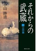 それからの武蔵(二)山雨篇(集英社文庫)