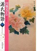 円地文子の源氏物語 巻一(わたしの古典シリーズ)(集英社文庫)