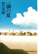 一滴の夏(集英社文庫)