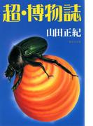 超・博物誌(集英社文庫)