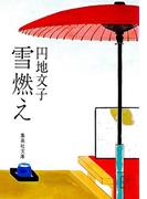 【期間限定価格】雪燃え(集英社文庫)