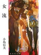 女流(集英社文庫)