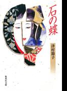 石の蝶(集英社文庫)