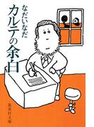 カルテの余白(集英社文庫)