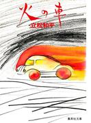 火の車(集英社文庫)