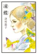 凍蝶(集英社文庫)