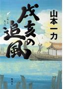 戌亥の追風(集英社文芸単行本)
