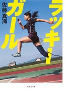 ラッキーガール(集英社文庫)