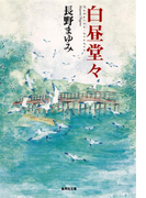 白昼堂々(凜一シリーズ)(集英社文庫)