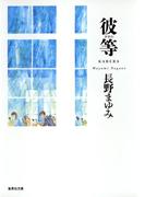 彼等(凜一シリーズ)(集英社文庫)