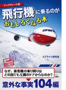 アップグレード版 飛行機に乗るのがおもしろくなる本(雑学・実用BOOKS)