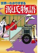 世界一わかりすぎる源氏物語(角川ソフィア文庫)