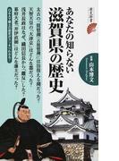 あなたの知らない滋賀県の歴史 (歴史新書)(歴史新書)