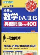 松田の数学Ⅰ・A/Ⅱ・B典型問題Type100 大学受験数学 (東進ブックス 名人の授業)