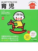はじめてママ&パパの育児 0〜3才の赤ちゃんとの暮らしこの一冊で安心! (実用No.1)