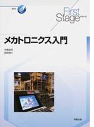 メカトロニクス入門 (First Stageシリーズ 機械)