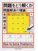 問題をどう解くか 問題解決の理論 (ちくま学芸文庫 Math & Science)(ちくま学芸文庫)
