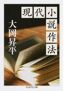 現代小説作法 (ちくま学芸文庫)(ちくま学芸文庫)