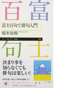 富士百句で俳句入門 (ちくまプリマー新書)(ちくまプリマー新書)