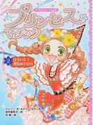 プリンセス★マジックルビー 2 ひらいて!勇気のとびら