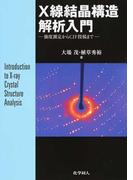 X線結晶構造解析入門 強度測定からCIF投稿まで