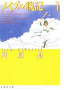 メイプル戦記(1)(白泉社文庫)