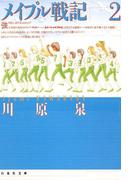 メイプル戦記(2)(白泉社文庫)