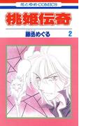 桃姫伝奇(2)(花とゆめコミックス)