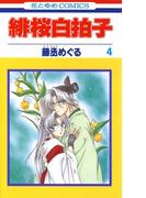 緋桜白拍子(4)(花とゆめコミックス)
