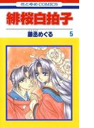 緋桜白拍子(5)(花とゆめコミックス)