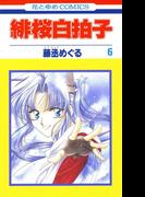 緋桜白拍子(6)(花とゆめコミックス)