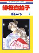 緋桜白拍子(9)(花とゆめコミックス)
