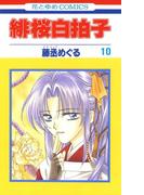 緋桜白拍子(10)(花とゆめコミックス)