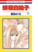 緋桜白拍子(11)(花とゆめコミックス)