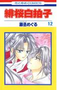 緋桜白拍子(12)(花とゆめコミックス)