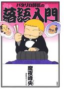 パタリロ師匠の落語入門(花とゆめコミックススペシャル)