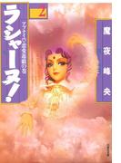 ラシャーヌ!(2)(白泉社文庫)