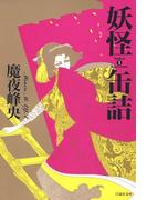 妖怪缶詰(1)(白泉社文庫)
