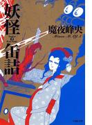 妖怪缶詰(2)(白泉社文庫)